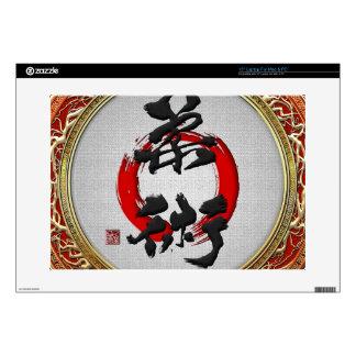 """[300] Japanese calligraphy - Jujutsu 15"""" Laptop Skin"""