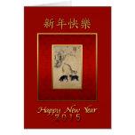 3 cabras - pintura china - Año Nuevo chino 2 Felicitación