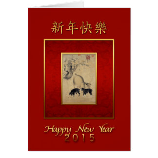 3 cabras - pintura china - Año Nuevo chino 2 Tarjeta De Felicitación