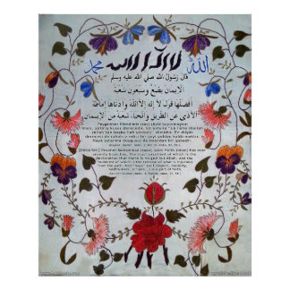 40 Hadith Artworks-3 / (TR:) 40 Hadis Eserleri-3 Poster