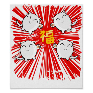 4 cute Japanese lucky cats poster