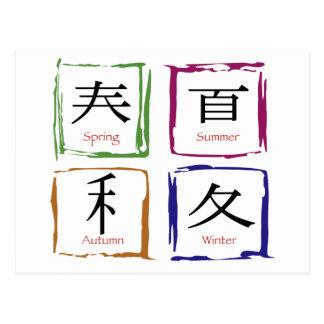 4 Seasons in Japanese square Postcard