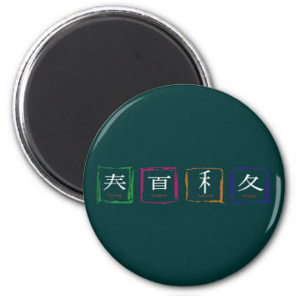 4 seasons in Japanese - white text 2 Inch Round Magnet