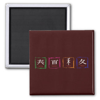 4 seasons in Japanese - white text 2 Inch Square Magnet