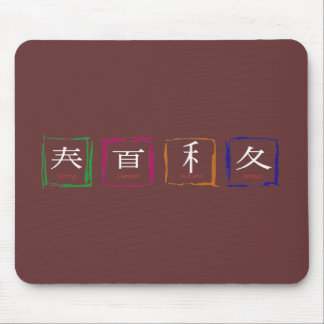 4 seasons in Japanese - white text Mouse Pad