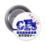 5月12日CFS世界啓発デーバッチ 5.7CM PIN REDONDO DE 2 PULGADAS