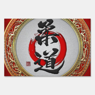 [500] Japanese Martial Arts Calligraphy: Judo Yard Signs