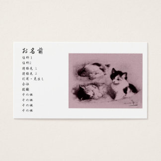 5 where the kitten wakes up business card