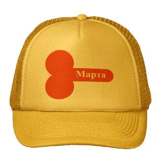 8 марта Hat