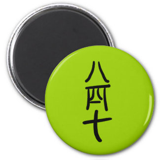 8 4 10 in Chinese on T shirts, Hoodies, Mugs 2 Inch Round Magnet