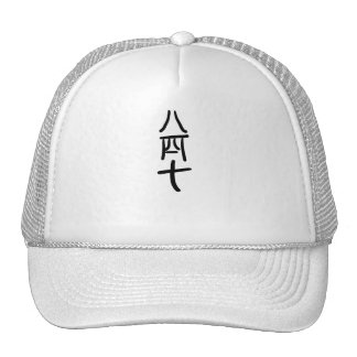8 4 10 in Chinese on T shirts, Hoodies, Mugs Trucker Hat