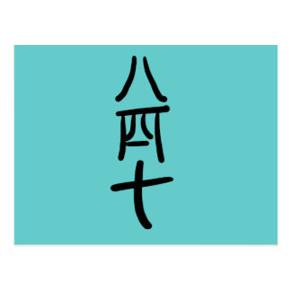 8 4 10 in Chinese on T shirts, Hoodies, Mugs Postcard