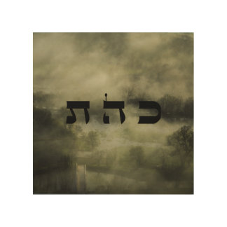 8 Defusing Negativity - 72 Names of God Wood Print