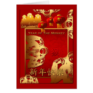 8 Monkeys 3 Lanterns Chinese new Year 2016 Card