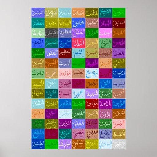 99 nombres excelentes de Asmaa-UL Husna 3 de ALÁ ( Impresiones