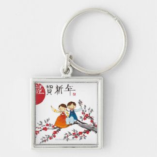 A Boy and a Girl Keychain