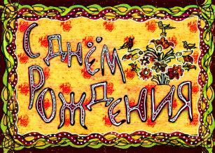 A Folk Art Russian Happy Birthday Card