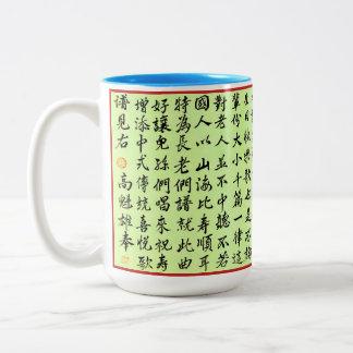 A Happy Birthday to Grandma with a Song Two-Tone Coffee Mug