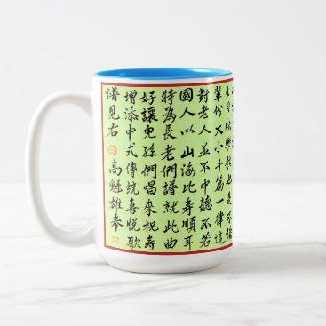 Beach Themed A Happy Birthday to Grandma with a Song Two-Tone Coffee Mug