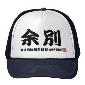 A little more than difference! God dignity tower Trucker Hat
