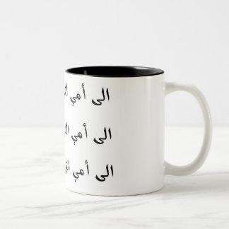 A mi estimada momia - árabe taza de dos tonos