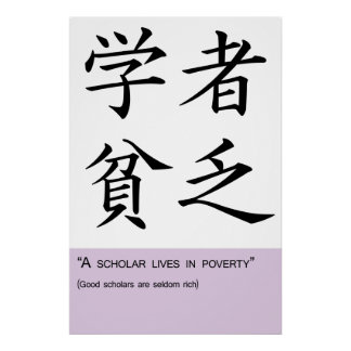 A scholar lives in poverty poster