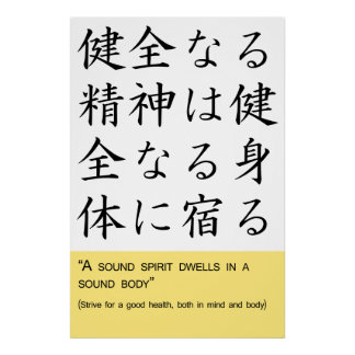 A sound spirit dwells in a sound body posters