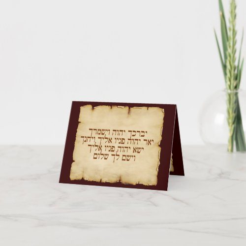 Aaronic Blessing Hebrew Card