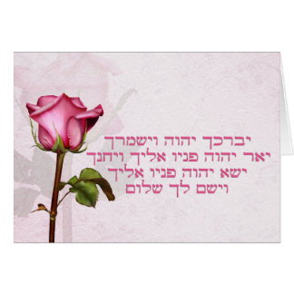 Aaronic Blessing Rose Card