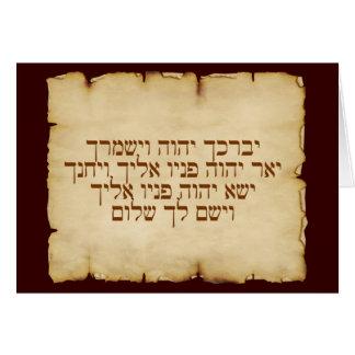 Aaronic que bendice hebreo felicitacion