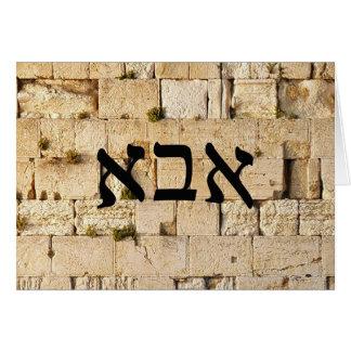 Abba - HaKotel (la pared occidental) Tarjeta De Felicitación