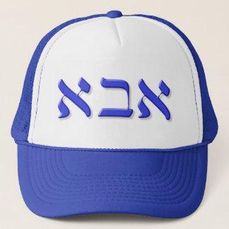Abba Hat in Hebrew
