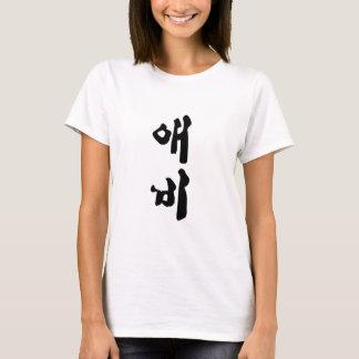 Abby  애비 T-Shirt