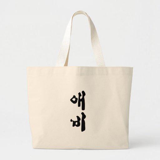 Abby escrito en caligrafía coreana bolsa tela grande