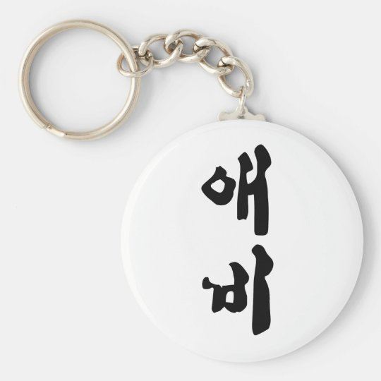 Abby written in Korean calligraphy Keychain