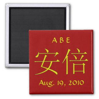 Abe Monogram 2 Inch Square Magnet