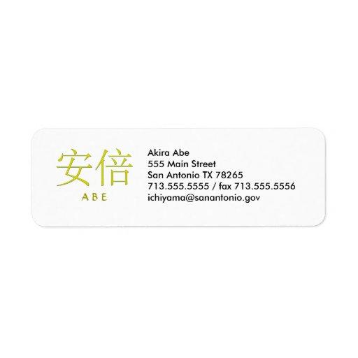 Abe Monogram Custom Return Address Labels