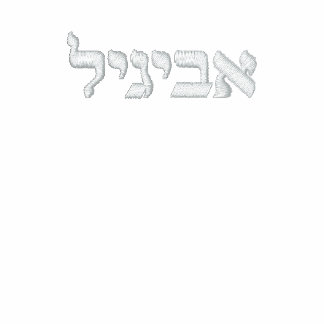 Abigail in Hebrew Pronounced Avi ga il
