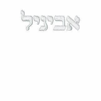 Abigail in Hebrew Shirt Pronounced Avi ga il