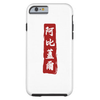Abigail Translated to Beautiful Chinese Glyphs Tough iPhone 6 Case