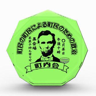 Abraham Lincoln Parody and joke Award