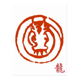 Abstract Chinese Zodiac Dragon Symbol Gift Postcard