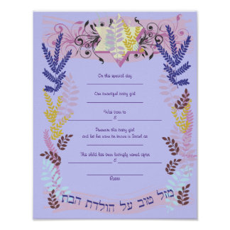 Abstract Star Jewish Baby Naming Birth Certificate Poster