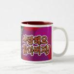 abuelo mug1 taza de café