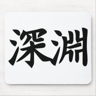 Abyss - Kanji Symbol SINNENN Mouse Pad