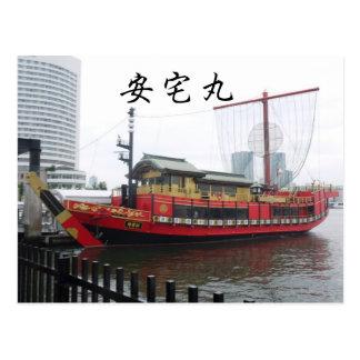 Adaki circle postcard