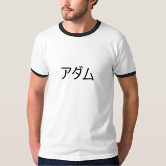 Adam in japanese characters T-Shirt