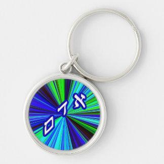 Adam Silver-Colored Round Keychain