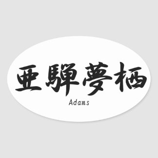 Adams translated into Japanese kanji symbols. Oval Sticker