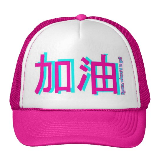 Add Oil (KWIG) Trucker Hat